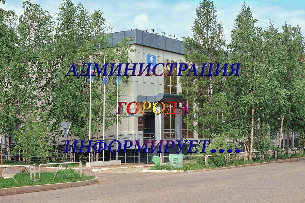 Администрация города Мирного информирует…